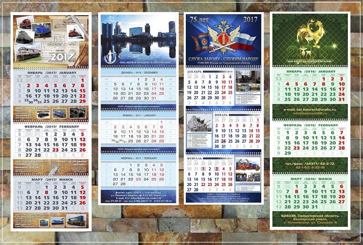 Календари на 2017