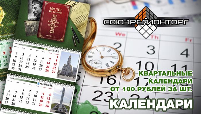 календарь на 2018