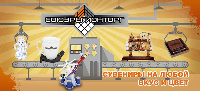 Сувенирная продукция заказать в Екатеринбурге